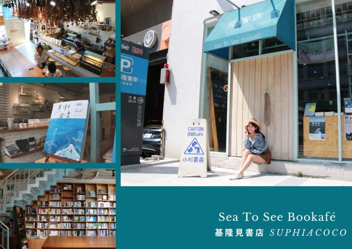基隆 |旅遊|見書店 Sea To See Bookafé 在蔚藍港口旁看著海而見書店在書店內收錄海