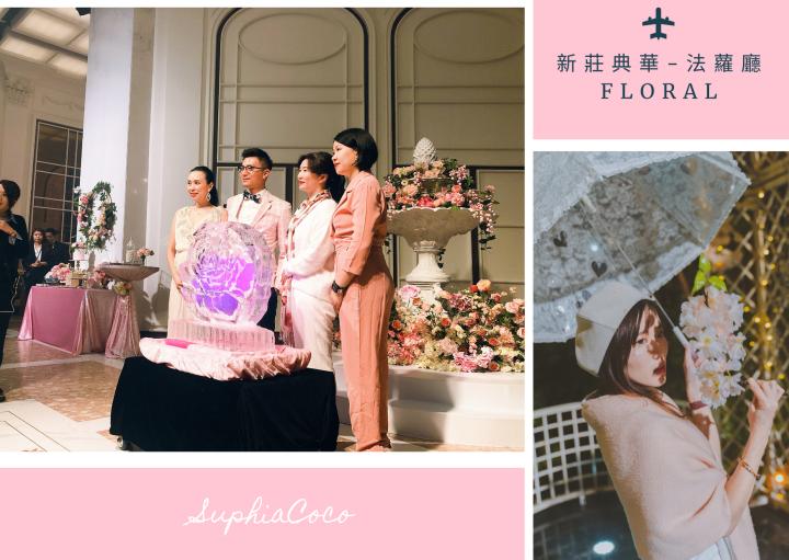新北|婚禮|立體有張力的婚禮場域 建構你的法式優雅-新莊典華_法蘿廳Floral